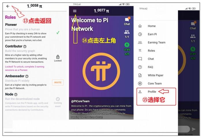 Pi Network 中文注册步骤