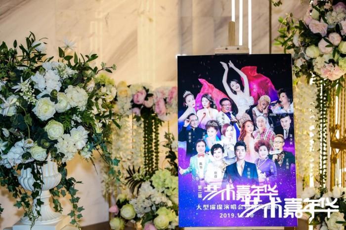 璞蕴化妆品冠名第二届艺术嘉年华全球公益盛典