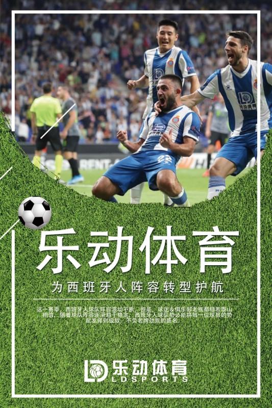 西班牙足球新闻分析,乐动体育为西班牙人阵容转型护航