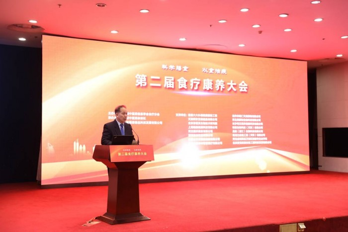 第二届食疗康养大会在京举行 ——2020中国食疗产