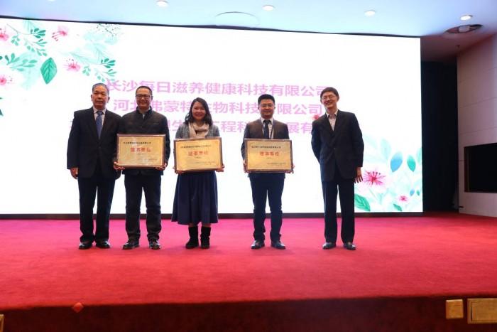 2020中国食疗产业发展蓝皮书项目启动