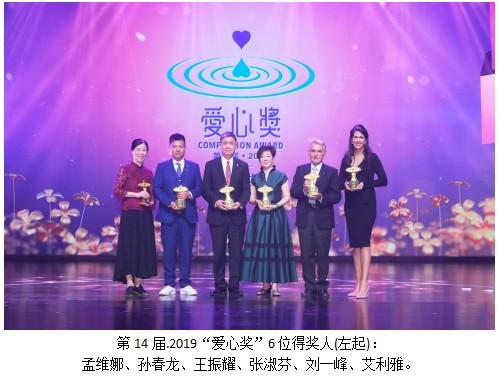 """""""2019爱心奖""""慈善盛会圆满成功 将于12月28日凤凰台首播"""