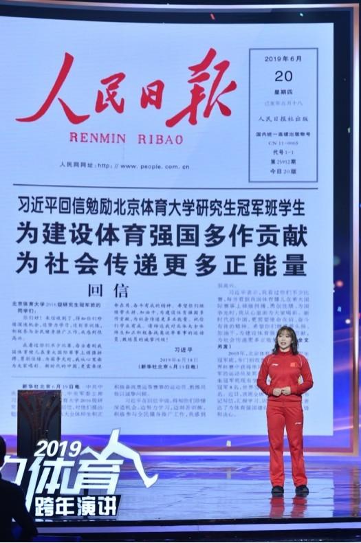 北京体育大学2016级研究生冠军班学生杨伊琳在彩排现场