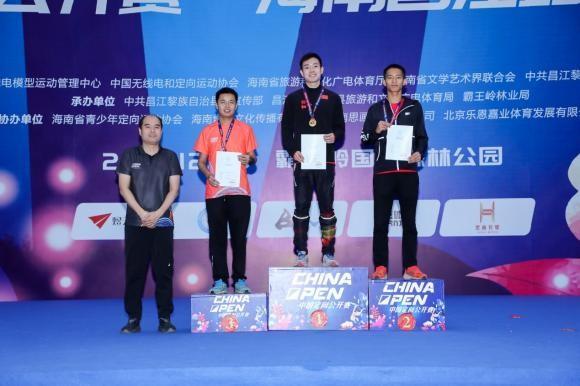 中国定向公开赛在海南昌江隆重举办