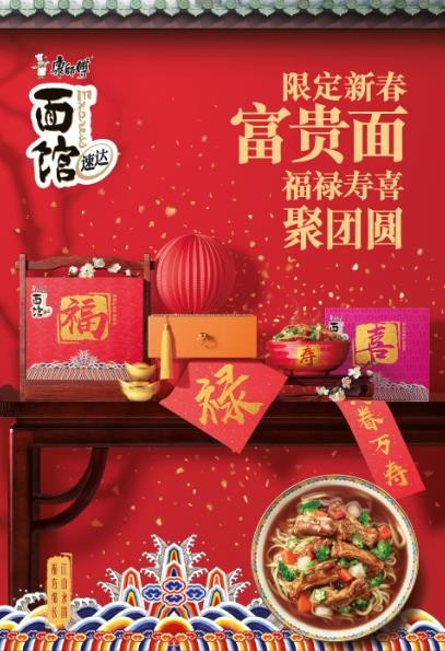 """新说年节吉祥礼,康师傅为中华""""食""""光添彩"""