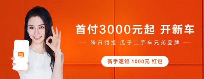 """拒做""""啃老族"""",在毛豆新車網8700元首付買下人生第一輛車"""