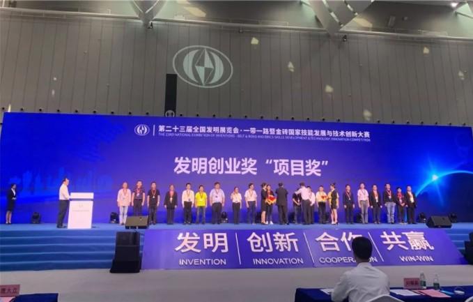 久鼎现浇绿化混凝土 荣获第二十三届全国发明展览会金奖