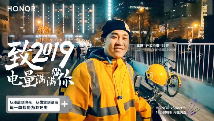 2019年已使用99.9%!你的电量还好吗?