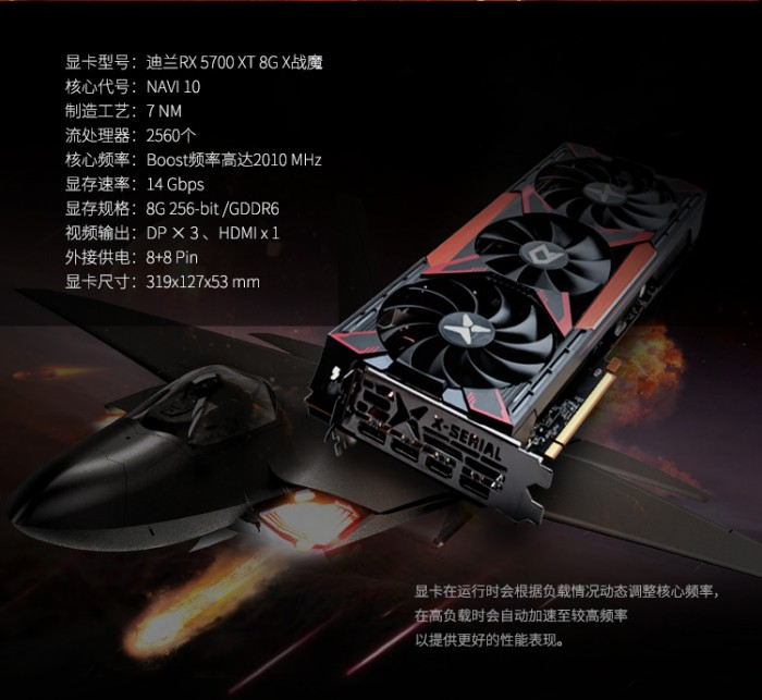 不凡实力与颜值,迪兰RX 5700 XT X战魔上线