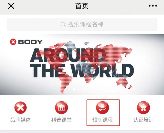 <b>XBODY推出线上知识平台,四大模块直击EMS痛点!</b>