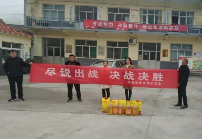 天安保險山西省分公司晉城中支開展入戶訪民情、送溫暖活動