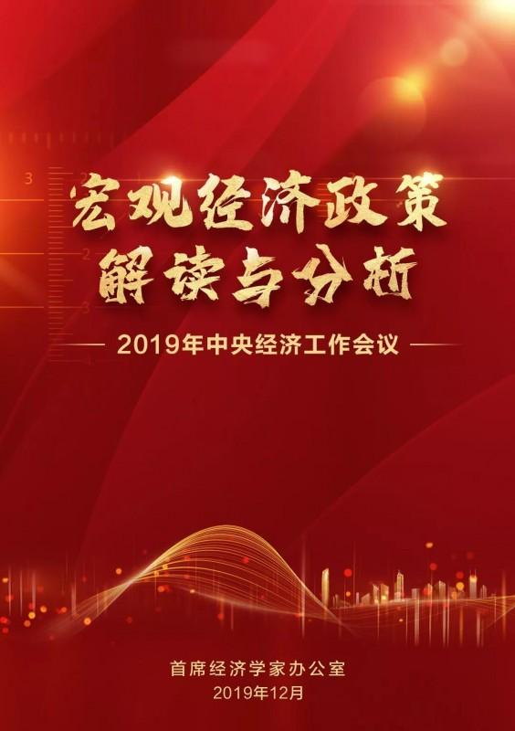 恒昌最全宏觀經濟政策解讀與分析報告