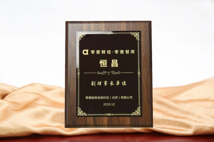 恒昌公司獲頒零壹財經·零壹智庫的副理事長單位