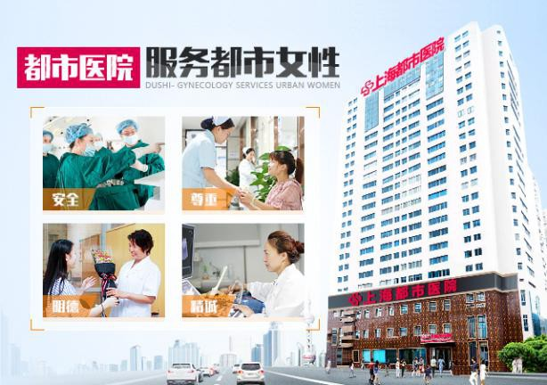 上海都市医院妇科专家提醒妇科疾病治疗很重要?都市专病专治