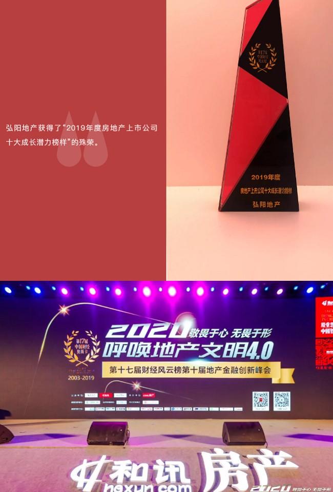 弘阳地产成功打造长江三角洲都市圈,成为上市公司成长榜样