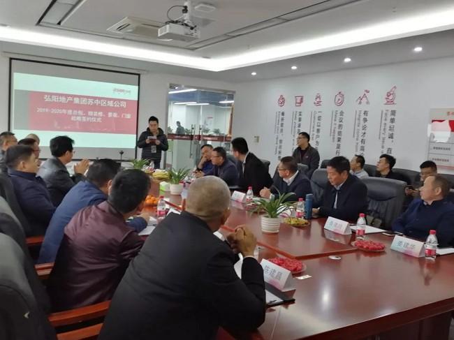 弘陽地產蘇中區域與九家戰略單位成功簽署并互換了戰略協議