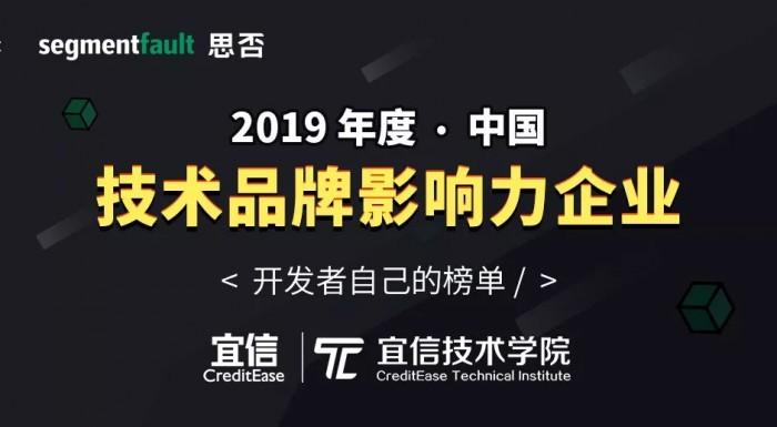 宜信技术学院上榜2019中国技术品牌影响力企业榜