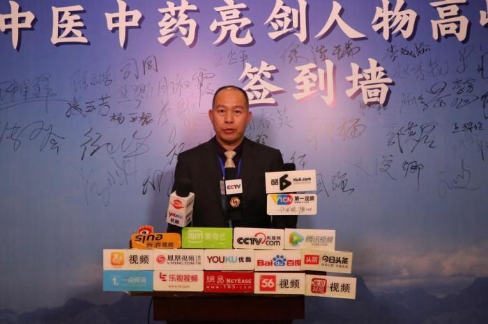 陈永浩受邀参加2019中医中药亮剑人物高峰论坛