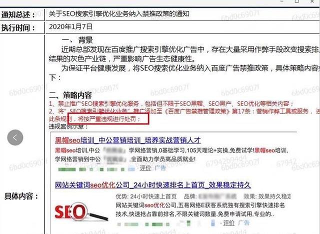 百度竞价全面封杀seo业务推广,SEO公司何去何从?