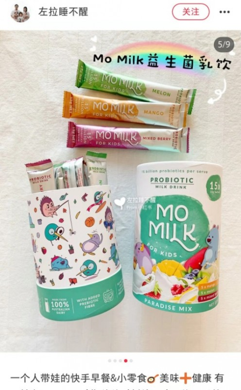 <b>澳洲知名益生菌乳饮品Mo Milk么么奶正式入驻小红书</b>
