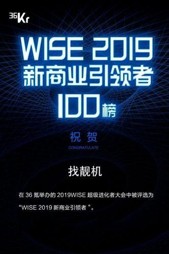 2019 WISE 新商业企业榜单公布,找靓机成功入榜!