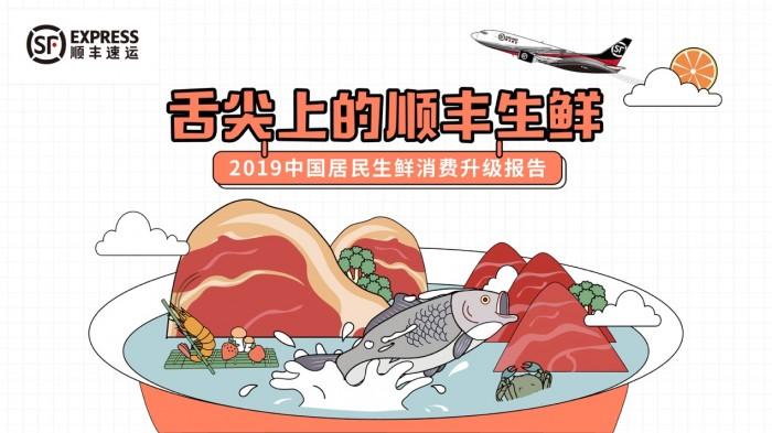 顺丰发布2019生鲜大数据报告:揭秘国民餐桌,透视消费升级