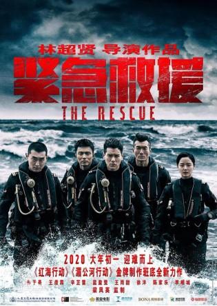 《紧急救援》点映口碑爆棚,腾讯影业助力展现中国救捞人的故事