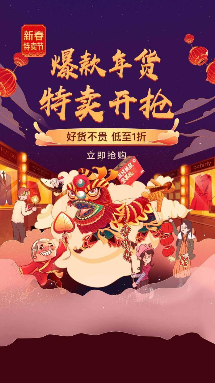"""四川人民春节""""最会玩""""唯品会上的户外滑雪服受到其热捧"""