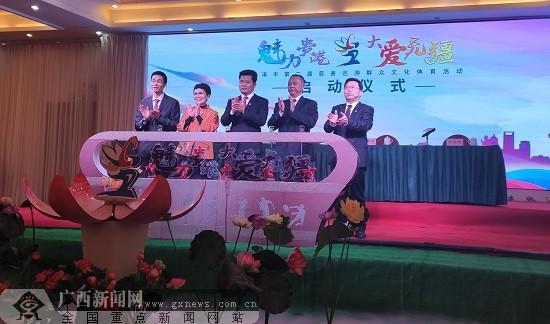贵港市第二届慈善巡游群众文体活动2月15日举行