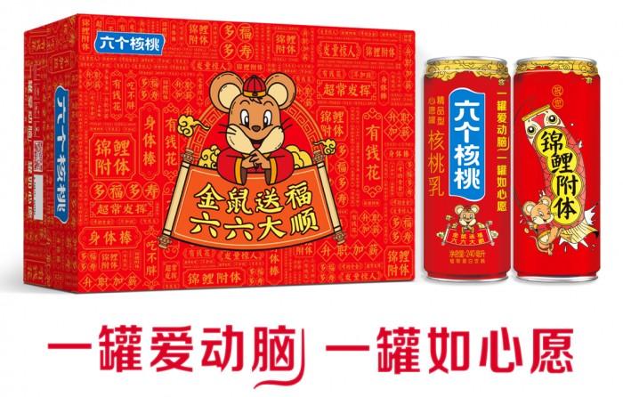 養元飲品率先發力春節市場,六個核桃鼠年心愿罐實力圈粉