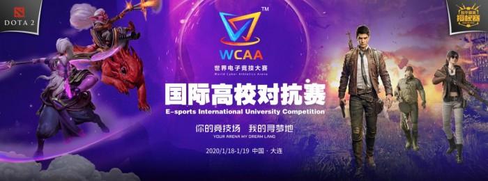 """""""WCAA2020国际高校对抗赛""""一触即发,"""