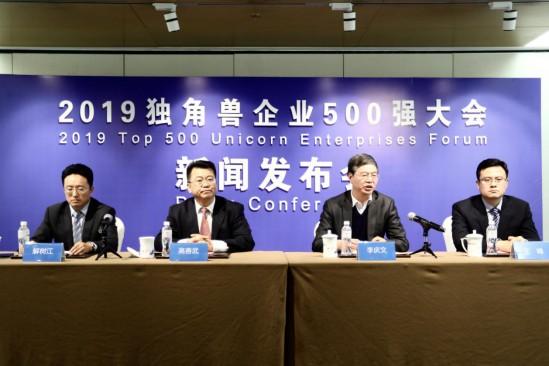 2019独角兽企业500强大会新闻发布会在京召开