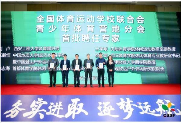 全国体育运动学校联合会青少年体育营地分会在天津正式宣布成立