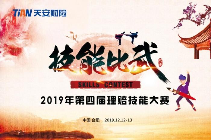 天安財險成功舉辦2019年第四屆理賠技能大賽