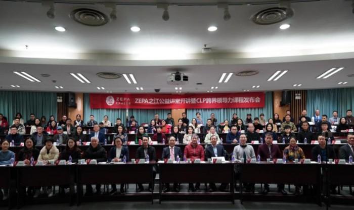 """之江公益学园在浙大举办公益大讲堂,倡导终身学习""""善商"""""""