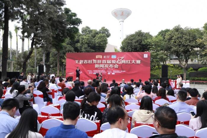 爱心传递四方 助力脱贫攻坚——首届爱心网红大赛在广州启动
