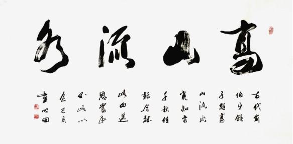 CCTV 特别推荐艺术名家专访报道—— 童心田