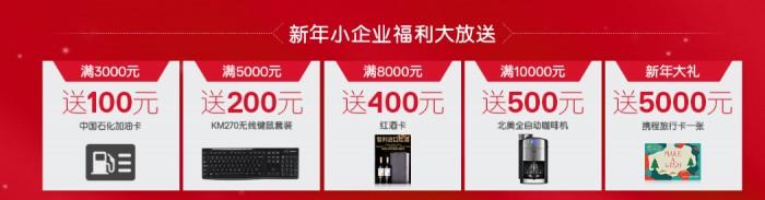 年会好礼推荐 | 品质高,预算少,戴尔为你解烦恼,明星电脑低至¥3299!