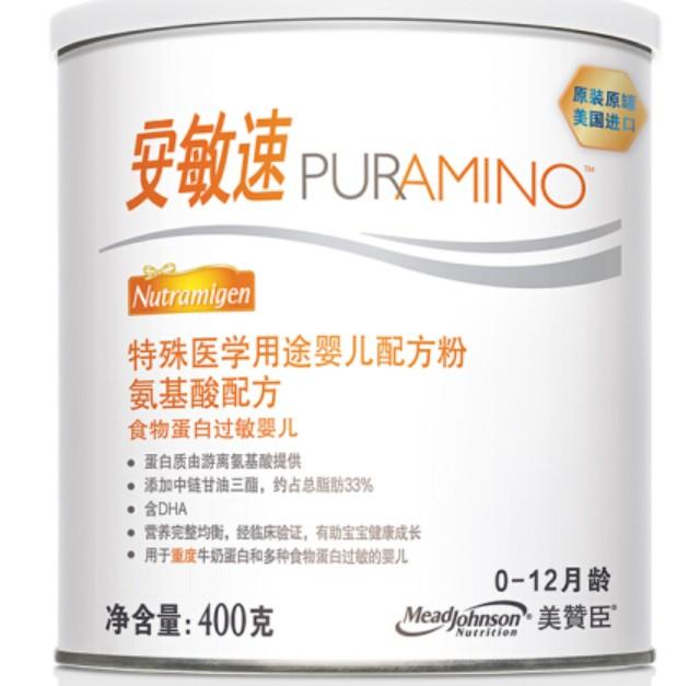 什么是氨基酸奶粉?美赞臣安敏速特殊配方奶粉,宝宝脱敏好帮