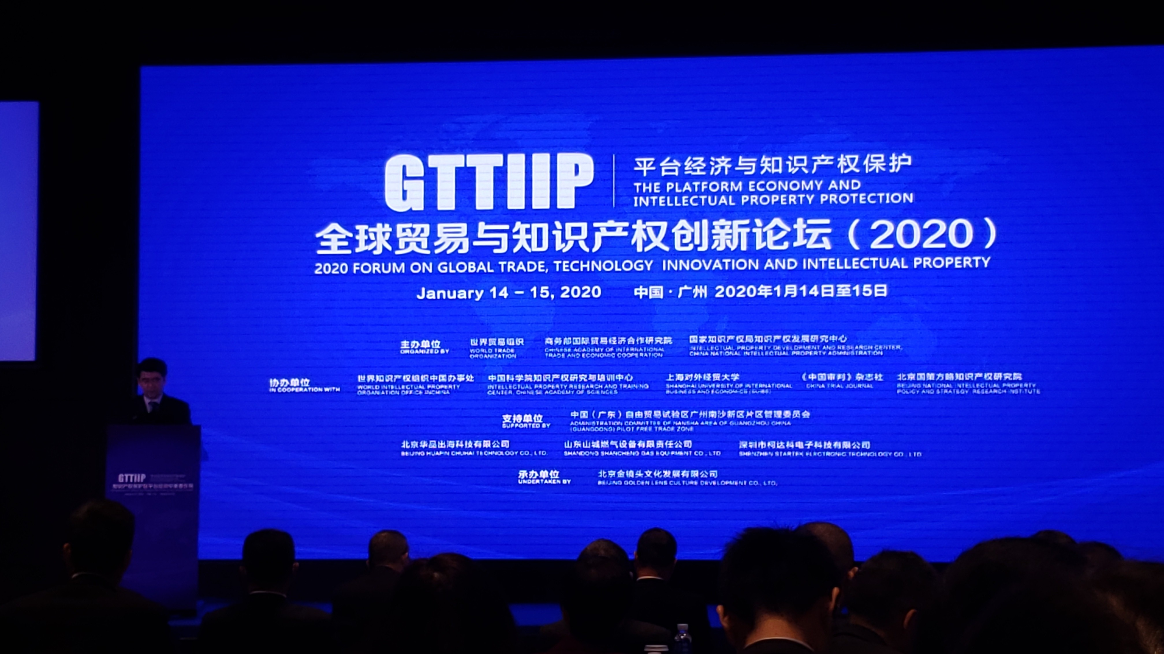 全球贸易与知识产权创新论坛(2020)在广州南沙召开