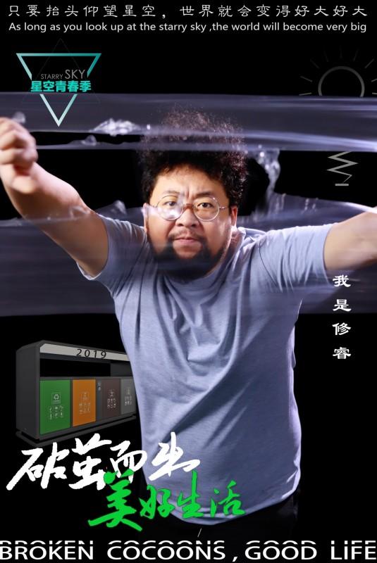 《星空青春季》垃圾分类主题公益广告海报曝光