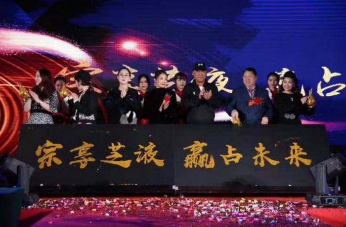 """药酒养生先行者""""宗芝酒""""在杭举行2020年新品发布会(图1)"""