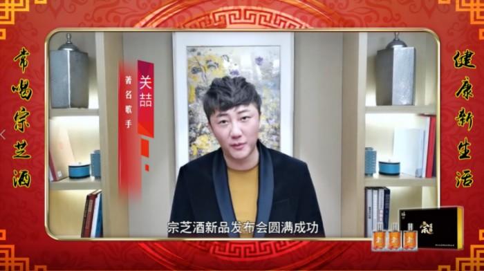 """药酒养生先行者""""宗芝酒""""在杭举行2020年新品发布会(图9)"""