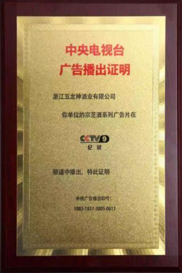 """药酒养生先行者""""宗芝酒""""在杭举行2020年新品发布会(图13)"""