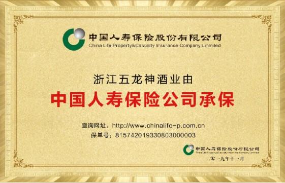 """药酒养生先行者""""宗芝酒""""在杭举行2020年新品发布会(图14)"""