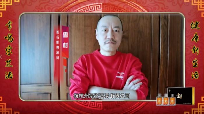 """药酒养生先行者""""宗芝酒""""在杭举行2020年新品发布会(图8)"""