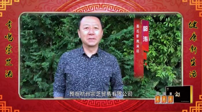 """药酒养生先行者""""宗芝酒""""在杭举行2020年新品发布会(图7)"""