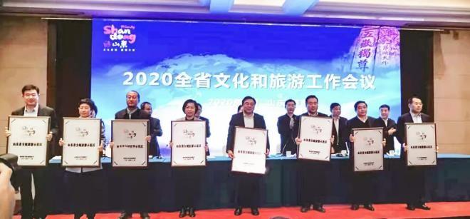 2020年山东省文化和旅游工作会议召开 评出15个全域旅游示范区