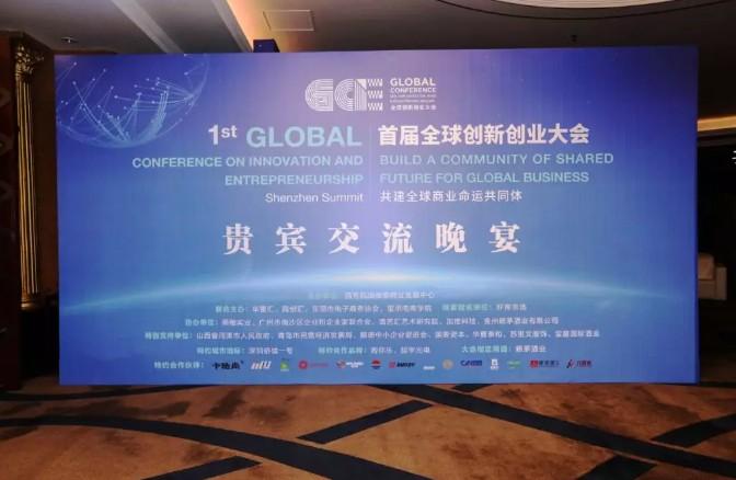 传递酱香文化,助力创新创业,赖茅成首届全球创新创业大会官方指定用酒