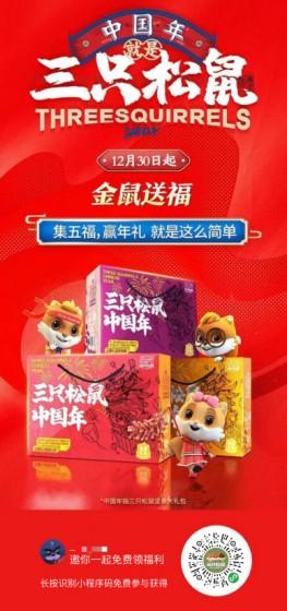三只松鼠社交话题高度传播 松鼠中国年集卡送福来袭!